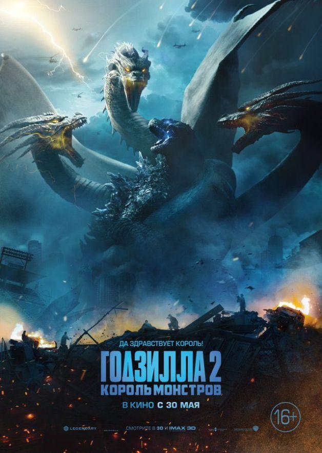 Godzilla i Król Ghidorah